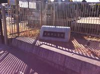 箕面市立霊園1